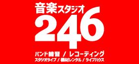 スタジオ246
